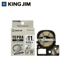 キングジム 「テプラ」PROテープカートリッジ 熱収縮チューブ φ11mm(φ5.5〜11mm用) SU11S 【文具・玩具 レビュー投稿で次回使える2000円クーポン全員にプレゼント文具】