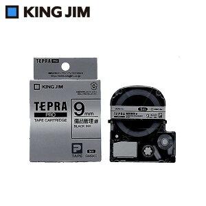 キングジム 「テプラ」PROテープカートリッジ 備品管理ラベル 銀/黒文字 9mm SM9XC 【文具・玩具 レビュー投稿で次回使える2000円クーポン全員にプレゼント文具】