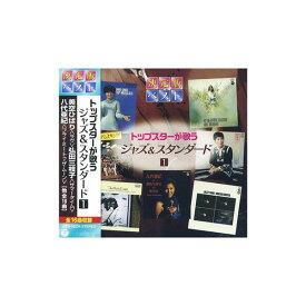 CD トップスターが歌うジャズ&スタンダード 1 GES-15234 【パソコン・AV機器関連 レビュー投稿で次回使える2000円クーポン全員にプレゼントCD/DVD】