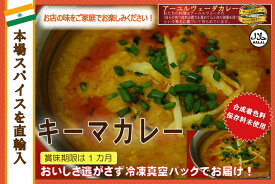 辛さ選べます 冷凍真空パック インドカレー キーマカレー 600g(3-4人分) インド料理店チャンドラマ