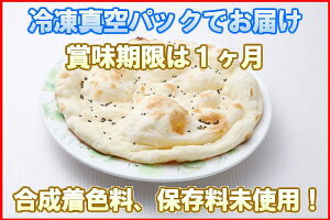 【送料無料】冷凍真空パック インドカレー ゴマナン 3枚 インド料理店チャンドラマ