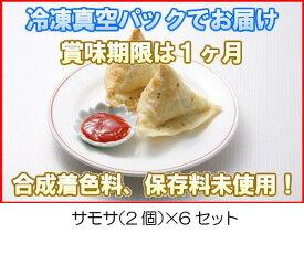 冷凍真空パック インドカレー サモサ(2個)x6セット インド料理店チャンドラマ