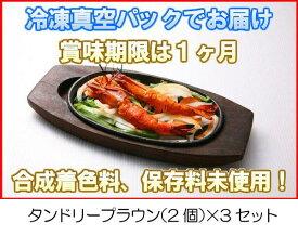 【送料無料】冷凍真空パック インドカレー タンドリープラウン(2個)x3セット インド料理店チャンドラマ