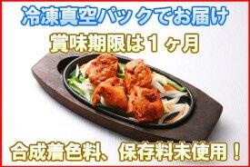 【送料無料】冷凍真空パック インドカレー チキンティッカ(4ピース) インド料理店チャンドラマ