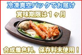 【送料無料】冷凍真空パック インドカレー ミニミックスグリル インド料理店チャンドラマ