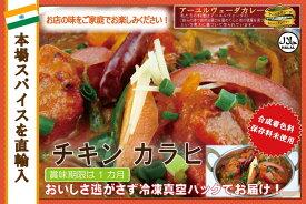 辛さ選べます 冷凍真空パック インドカレー チキンカラヒ 200g(1-2人分) インド料理店チャンドラマ