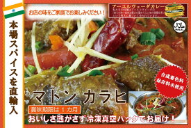 辛さ選べます 冷凍真空パック インドカレー マトンカラヒ 200g(1-2人分) インド料理店チャンドラマ
