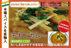辛さ選べます 冷凍真空パック インドカレー チキンカレー 600g(3-4人分) インド料理店チャンドラマ