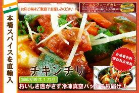 辛さ選べます 冷凍真空パック インドカレー チキンチリ 400g(2-3人分) インド料理店チャンドラマ