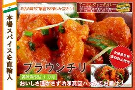 辛さ選べます 冷凍真空パック インドカレー プラウンチリ 600g(3-4人分) インド料理店チャンドラマ