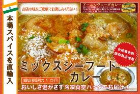 【送料無料】辛さ選べます 冷凍真空パック インドカレー ミックスシーフードカレー 200g(1-2人分) インド料理店チャンドラマ