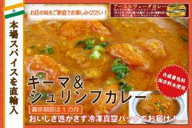 辛さ選べます 冷凍真空パック インドカレー キーマ&シュリンプカレー 600g(3-4人分) インド料理店チャンドラマ