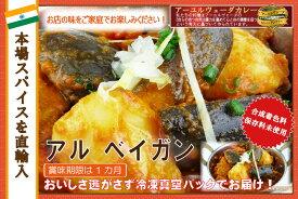 辛さ選べます 冷凍真空パック インドカレー アル ベイガン(ドライカレー)600g(3-4人分) インド料理店チャンドラマ