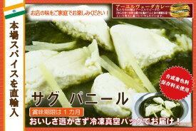辛さ選べます 冷凍真空パック インドカレー サグ パニール(セミドライカレー)400g(2-3人分) インド料理店チャンドラマ