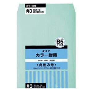 (まとめ)オキナ カラー封筒 HPK3GN 角3 グリーン 50枚【×3セット】 生活用品・インテリア・雑貨 文具・オフィス用品 封筒 レビュー投稿で次回使える2000円クーポン全員にプレゼント