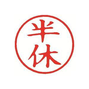 【送料無料】(まとめ)シヤチハタ 簿記スタンパー X-BKL-12 半休 赤【×3セット】 生活用品・インテリア・雑貨 文具・オフィス用品 印鑑・スタンプ・朱肉 レビュー投稿で次回使える2000円ク