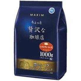 【送料無料】AGF マキシム贅沢な珈琲豊かなコク1kg 3袋 フード・ドリンク・スイーツ コーヒー その他のコーヒー レビュー投稿で次回使える2000円クーポン全員にプレゼント
