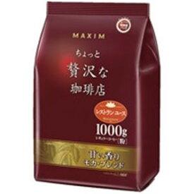 【送料無料】AGF マキシム贅沢な珈琲1kgモカブレンド3袋 フード・ドリンク・スイーツ コーヒー その他のコーヒー レビュー投稿で次回使える2000円クーポン全員にプレゼント