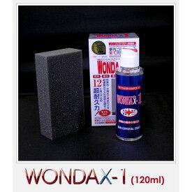 10000円以上送料無料 WONDAX(ワンダックス) ガラス質ボディ保護剤 WONDAX-1(ワンダックス・ワン) 120ml 生活用品・インテリア・雑貨 カー用品 コート剤 レビュー投稿で次回使える2000円クーポン全員にプレゼント