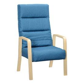 【送料無料】高座椅子/リクライニングチェア 【ブルー ハイタイプ】 幅58cm 木製 ハイバック 肘付き 折りたたみ 【代引不可】 生活用品・インテリア・雑貨 インテリア・家具 座椅子 レビュー投稿で次回使える2000円クーポン全員にプレゼント
