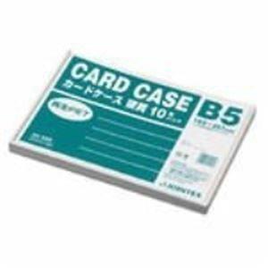 【送料無料】(業務用20セット) ジョインテックス 再生カードケース硬質B5*10枚 D064J-B5 生活用品・インテリア・雑貨 文具・オフィス用品 ファイル・バインダー クリアケース・クリアファイル