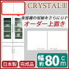 It is a product made in Japan white (white) life article with the present direct shipment guest star (closet for the dining board / range board) 80cm in width movable shelf, interior, miscellaneous goods interior, a furniture cupboard range board for all