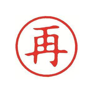 【送料無料】(業務用30セット) シヤチハタ 簿記スタンパー X-BKL-16 再 赤 生活用品・インテリア・雑貨 文具・オフィス用品 印鑑・スタンプ・朱肉 レビュー投稿で次回使える2000円クーポン全員