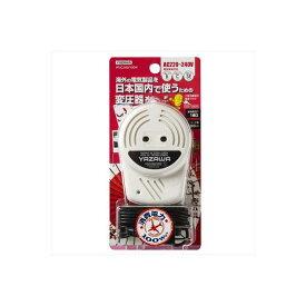 10000円以上送料無料 YAZAWA 海外旅行用変圧器240V100W HTUC240V100W 家電 生活家電 その他の生活家電 レビュー投稿で次回使える2000円クーポン全員にプレゼント