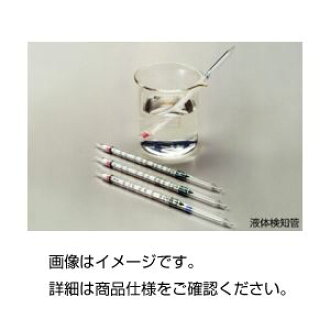 It is present direct shipment (summary) liquid gas-detecting tube free residual chlorine 222 (10 Motoiri) hobby et cetera science, study, experiment environment measure for all the 2,000 yen coupons which are usable by a review contribution on the next t