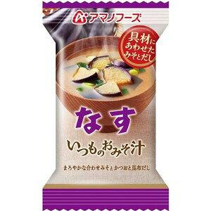 【送料無料】【まとめ買い】アマノフーズ いつものおみそ汁 なす 9.5g(フリーズドライ) 60個(1ケース) フード・ドリンク・スイーツ レトルト・セット食品 その他のレトルト・セット食