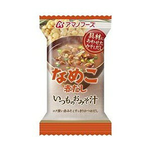 【送料無料】【まとめ買い】アマノフーズ いつものおみそ汁 なめこ(赤だし) 8g(フリーズドライ) 60個(1ケース) フード・ドリンク・スイーツ レトルト・セット食品 その他のレトルト