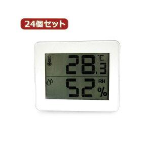 【送料無料】YAZAWA 24個セット デジタル温湿度計 ホワイト DO01WHX24 ダイエット・健康 健康器具 温度計・湿度計 レビュー投稿で次回使える2000円クーポン全員にプレゼント