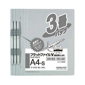 (まとめ) コクヨ フラットファイルV(樹脂製とじ具) A4タテ 150枚収容 背幅18mm グレー フ-V10-3M 1パック(3冊) 【×30セット】 生活用品・インテリア・雑貨 文具・オフィス用品 ファイル・バインダ