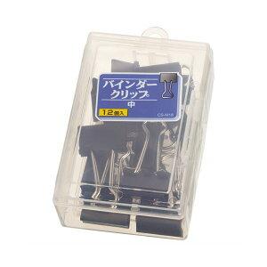 【送料無料】(まとめ) ライオン事務器 バインダークリップ 中口幅25mm CS-M18 1ケース(12個) 【×30セット】 生活用品・インテリア・雑貨 文具・オフィス用品 クリップ レビュー投稿で次回使