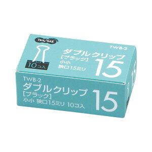 (まとめ) TANOSEE ダブルクリップ 小小 口幅15mm ブラック 1セット(100個:10個×10箱) 【×30セット】 生活用品・インテリア・雑貨 文具・オフィス用品 クリップ レビュー投稿で次回使える2000円