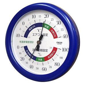 【送料無料】クレセル 温湿度計(快適家電管理表示) 壁掛け・卓上用スタンド付き ブルー TR-130BB ダイエット・健康 健康器具 温度計・湿度計 レビュー投稿で次回使える2000円クーポン全員にプ