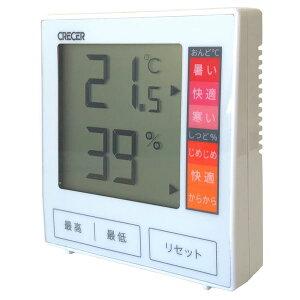 【送料無料】クレセル デジタル 温湿度計(最高・最低 温湿度記憶機能付き) 壁掛け・卓上用スタンド付き ホワイト CR-1180W ダイエット・健康 健康器具 温度計・湿度計 レビュー投稿で次回使