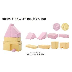 プレイクッション ピンク/イエロー 8個セット(ピンク4個・イエロー4個)【代引不可】 ホビー・エトセトラ おもちゃ 知育・教育玩具 レビュー投稿で次回使える2000円クーポン全員にプレゼ