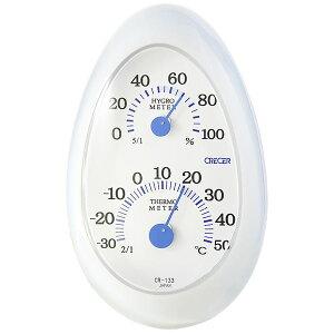 【送料無料】クレセル 温湿度計 タマゴ型 壁掛け・卓上用 ホワイト CR-133W ダイエット・健康 健康器具 温度計・湿度計 レビュー投稿で次回使える2000円クーポン全員にプレゼント
