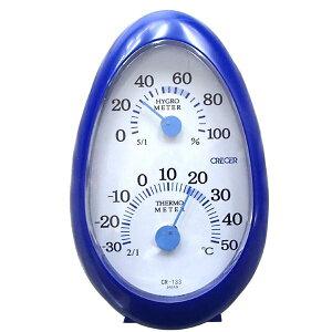 【送料無料】クレセル 温湿度計 タマゴ型 壁掛け・卓上用 ブルー CR-133BB ダイエット・健康 健康器具 温度計・湿度計 レビュー投稿で次回使える2000円クーポン全員にプレゼント