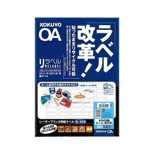 【送料無料】コクヨ カラーレーザー&カラーコピー用 紙ラベル(リラベル)A4 100面(ネーム・表示用)8×28mm LBP-80141 1セット(100シート:20シート×5冊) AV・デジモノ プリンター OA・プリン