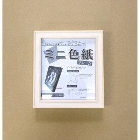 【送料無料】【カラー色紙額ミニ】厚みのある色紙収納可能 1/4色紙用 スタンド付き・壁掛け可能■カラー1/4色紙(137×122mm) ミルク 生活用品・インテリア・雑貨 インテリア・家具 絵画 レビュー投稿で次回使える2000円クーポン全員にプレゼント
