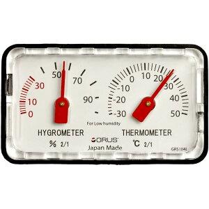 【送料無料】GRUS(グルス) 日本製 精密温湿度計 低湿度用 ダイエット・健康 健康器具 温度計・湿度計 レビュー投稿で次回使える2000円クーポン全員にプレゼント