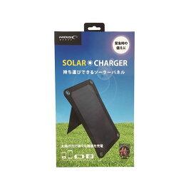 HIDISC 太陽の力で様々な機器を充電 持ち運び可能なソーラーパネル(1枚) HD-1SOLAR1BK AV・デジモノ モバイル・周辺機器 充電器・バッテリー レビュー投稿で次回使える2000円クーポン全員にプレゼント