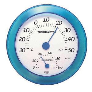 【送料無料】クレセル 日本製 温湿度計 壁掛け用 ブルー CR-223B ダイエット・健康 健康器具 温度計・湿度計 レビュー投稿で次回使える2000円クーポン全員にプレゼント
