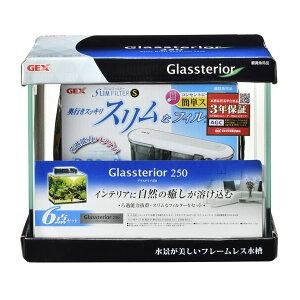 【送料無料】グラステリア250 6点セット ホビー・エトセトラ ペット 水槽用品 レビュー投稿で次回使える2000円クーポン全員にプレゼント