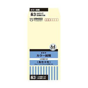 オキナ カラー封筒 HPN3CM 長3 クリーム 50枚*10 生活用品・インテリア・雑貨 文具・オフィス用品 封筒 レビュー投稿で次回使える2000円クーポン全員にプレゼント