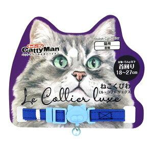 (まとめ)キャティーマンLC316 ねこくびわ ル・コリエ リュクス サファイアブルー【×12セット】 ホビー・エトセトラ ペット 猫 その他の猫 レビュー投稿で次回使える2000円クーポン全員にプ