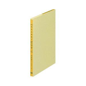 【送料無料】(まとめ)コクヨ 一色刷りルーズリーフ物品出納帳B B5 30行 100枚 リ-315 1冊【×10セット】 生活用品・インテリア・雑貨 文具・オフィス用品 ノート・紙製品 その他のノート・紙