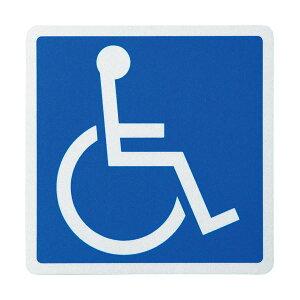 【送料無料】(まとめ)フジホーム 車椅子マークマグネットタイプ WB3535 1枚【×10セット】 ダイエット・健康 健康器具 介護用品 その他の介護用品 レビュー投稿で次回使える2000円クーポン